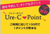 Ure-C Point